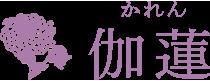 三重県四日市、亀山で自宅葬・家族葬など葬儀のご相談なら伽蓮